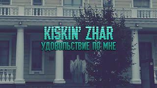 Kiskin' Zhar - Удовольствие по мне [OFFICIAL VIDEO]