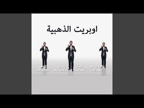 Download Oprit Al Zahabiya Mp4 baru