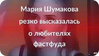 Мария Шумакова резко высказалась о любителях фастфуда