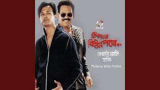 Thikana Bihin Pothe