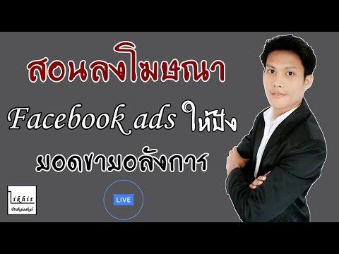 เคล็ดลับลงโฆษณา Facebook ads ให้ปัง ยอดขายอลังการ | โดย คุณลิขิต ประกายสกุล