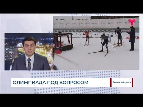 Олимпиада под вопросом
