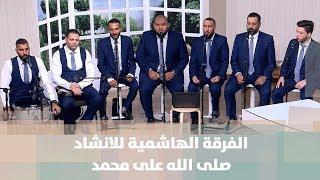 الفرقة الهاشمية للانشاد  -  صلى الله على محمد