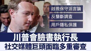 川普會臉書執行長 社交媒體巨頭面臨多重審查|新唐人亞太電視|20190923