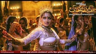 "Video ""රන් හසුන්"" පත්තිනි Paththini Song Teaser (Pooja Umashankar,Uddika Premarathne) download MP3, 3GP, MP4, WEBM, AVI, FLV Oktober 2018"