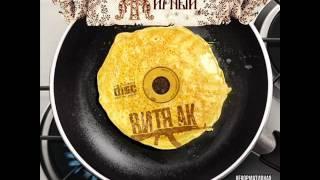 """17. Хапну рап ft. Триагрутрика (АК-47 - """"Жирный"""" 2012)"""