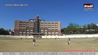 [2019 경대리그 9차전] 191012 스트라이크(중…