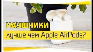 Беспроводные Наушники iFans i7S и i8X - Apple AirPods Отдыхают?