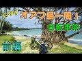 ハワイ【オアフ島一周】自転車旅行記!前編 の動画、YouTube動画。