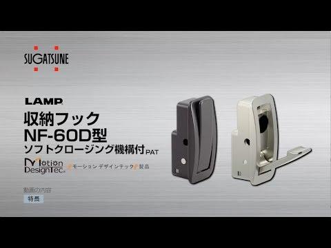 LAMP 収納フック NF60D型 ソフトクロージング機能付 [スガツネ工業]