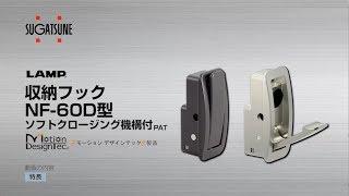詳細はこちら↓ http://search.sugatsune.co.jp/product/g/gNF-60D/?cate...