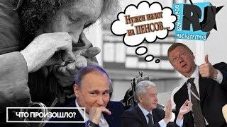 Налог на пенсионеров от Чубайса / Мэр, который богаче Собянина... #Чтопроизошло?