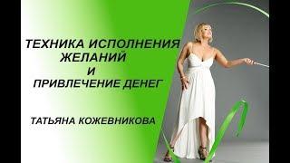 Техника исполнения желаний. Татьяна Кожевникова.