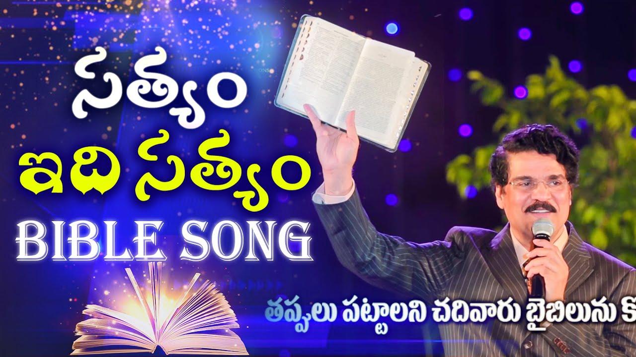 Telugu Christian Song | Bible Song | సత్యం ఇది సత్యం