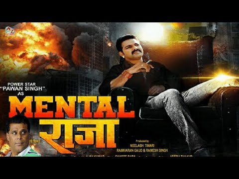 Mental Raja Bhojpuri Movie | Bhojpuri 2018 New | Raja Pawan Singh | Pawan Movie 2018 Revie | Thik Ha