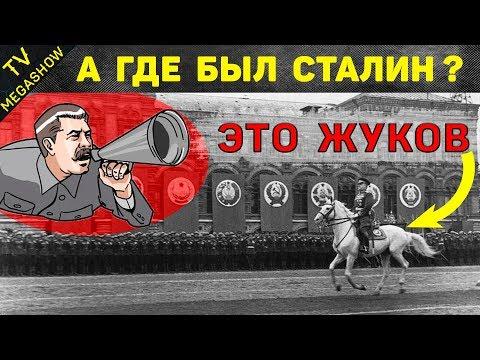 Главные тайны ПАРАДА ПОБЕДЫ 1945 года...
