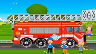 Видео для детей про пожарную машину. Развивающие мультики для детей.