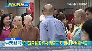 20190830中天新聞 夜宿第9站選新住民家庭 韓身體不適臨時取消