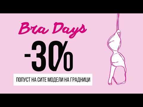 Sara Fashion   Bra Days 09 - 18.03.2020