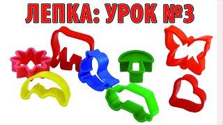 ПЛАСТИЛИН: Лепка из пластилина для детей. УРОК №3 «Формочки для пластилина. Учим цвета».