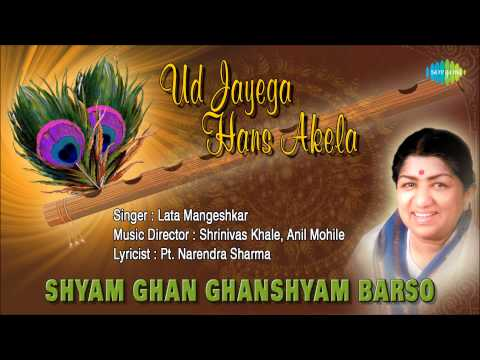 Shyam Ghan Ghanshyam Barso | Hindi Devotional Song | Lata Mangeshkar
