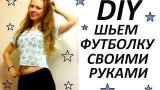 DIY:КАК СШИТЬ ПРОСТУЮ ФУТБОЛКУ? HOW TO SEW A SIMPLE T-SHIRT ?(ВСЕМ ПРИВЕТ !!! Меня зовут Елена (Helen Cher) Мой творческий канал называется ZoLushKa TV:) В этом видео я покажу вам..., 2015-08-27T16:52:32.000Z)