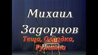 Михаил Задорнов – Теща, Оградка, Рулетка – Юмор – Фрагмент 2002г