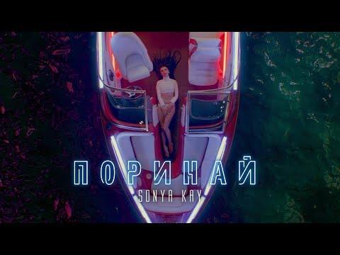 Sonya Kay - Поринай (Lyrics, 7 февраля 2020)