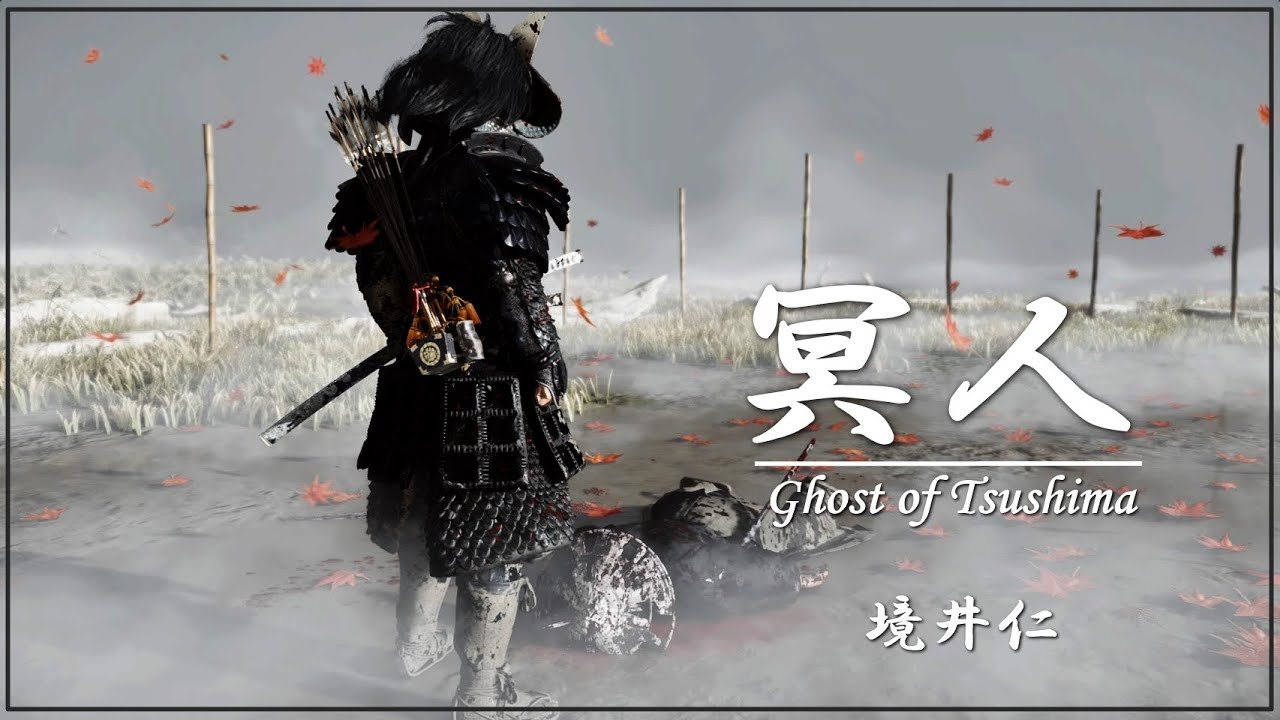 Ghost of Tsushima『冥人』