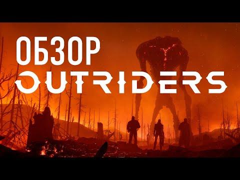 Обзор Outriders. Как остановиться гриндить?