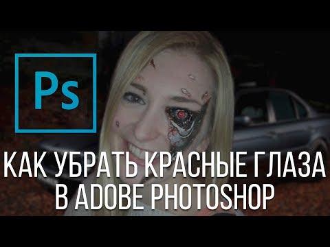 Красные глаза. Как убрать красные глаза с помощью Adobe Photoshop?