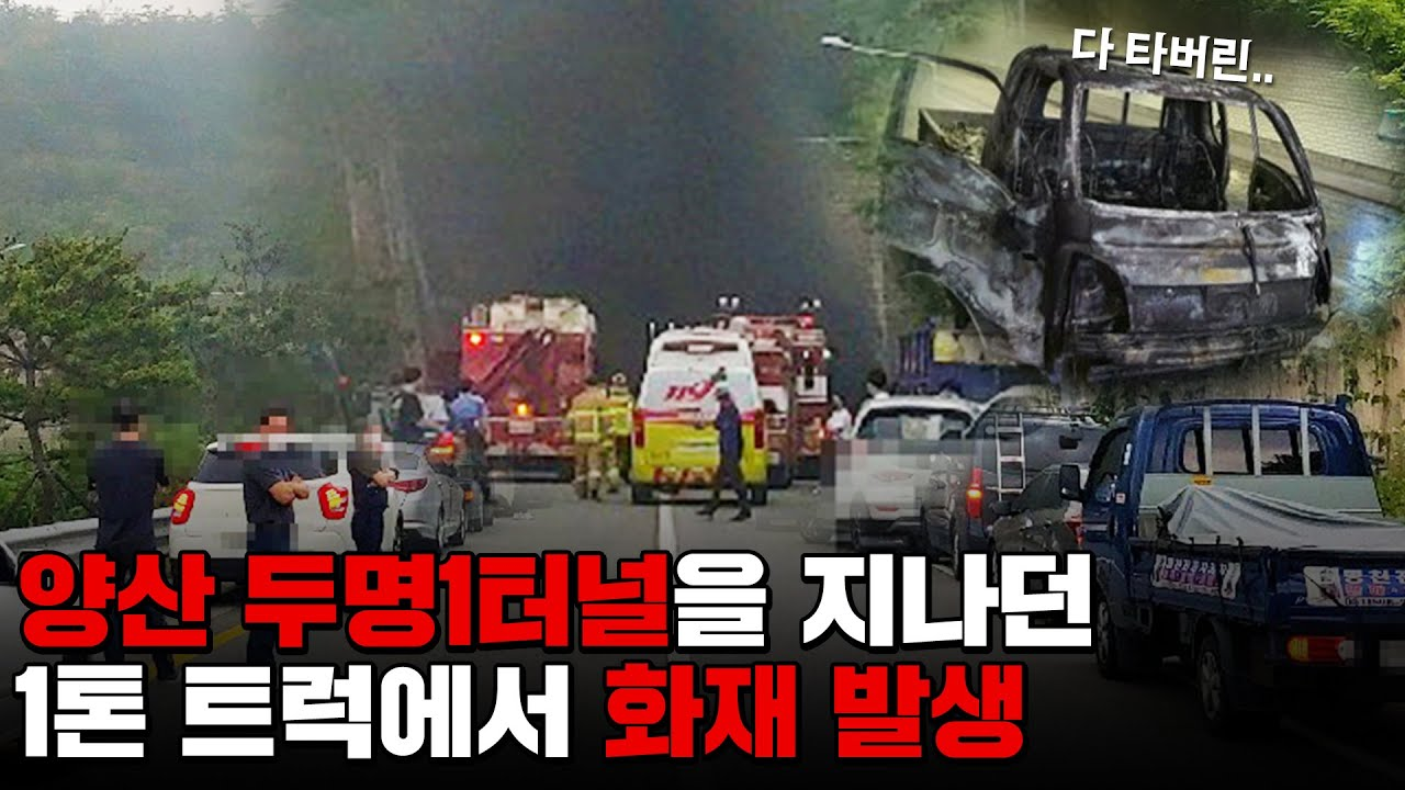 두명1터널을 지나던 1톤트럭 화재 사고