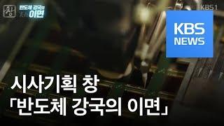 [시사기획 창] 반도체 강국의 이면 / KBS뉴스(News)