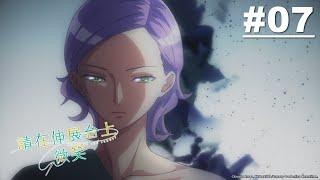 请在伸展台上微笑 第07话【存在感】|Muse木棉花 免费看 动画