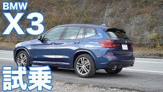 BMW新型X3 Mスポーツ試乗