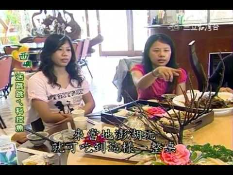 Visiting Taiwan Attentively - Penghu Siyu 2 of 4