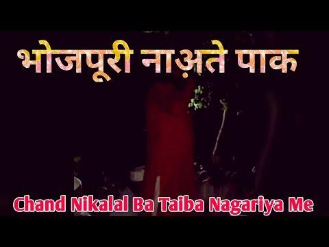 Bhojpuri Rabiul Awwal Naat Shareef - Chand Niklal Ba Taiba Nagariya Me Voice Alkama Sibli