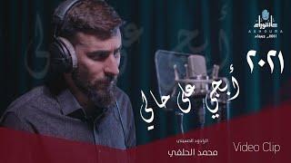 محمد الحلفي - ابجي على حالي - (حصريا) -2021   Mohammad Alhilfi - Cry for me