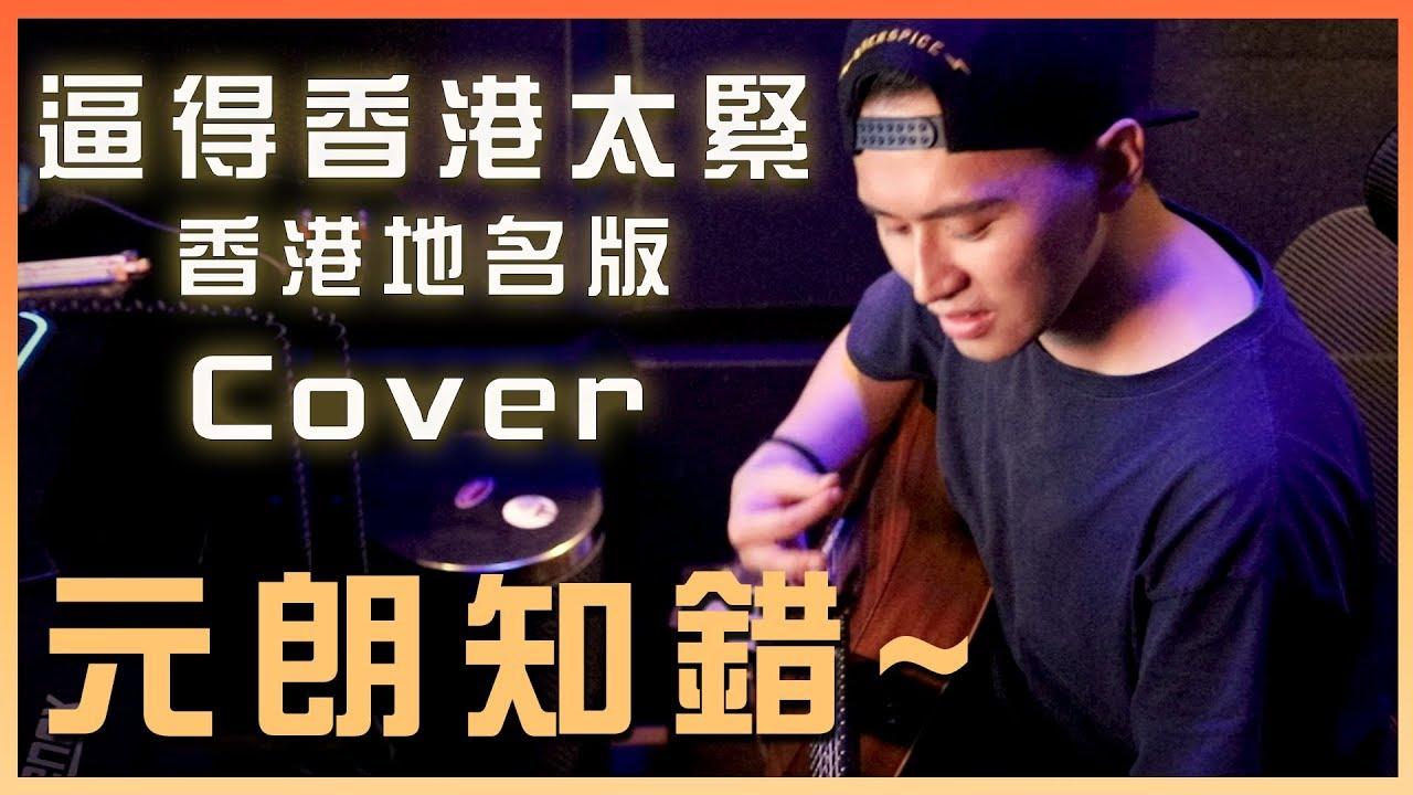 【連登改詞】《逼得太緊》香港地名版 元朗知錯~~ - YouTube
