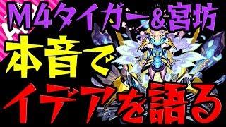 【モンスト】M4タイガー桜井・宮坊が轟絶イデアを本音で振り返る。