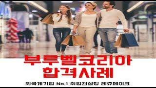 글로벌 명품 브랜드 유통기업 부루벨 코리아 채용 합격스…