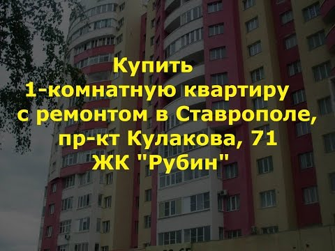 Купить квартиру в Ставрополе | 1 комнатная квартира с ремонтом 48 кв. м | Кулакова, 71 | ЖК Рубин