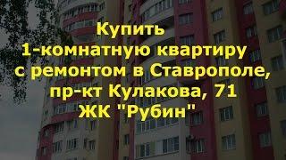 Купить квартиру в Ставрополе | 1 комнатная квартира с ремонтом 48 кв. м | Кулакова, 71 | ЖК Рубин(, 2016-08-20T13:49:22.000Z)