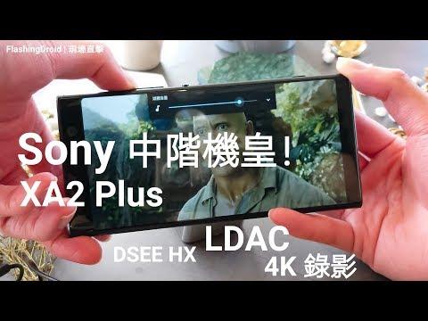 [現場直擊] Sony Xperia XA2 Plus 上手評測,LDAC   DSEE HX   4k 拍攝,超能中階機皇!