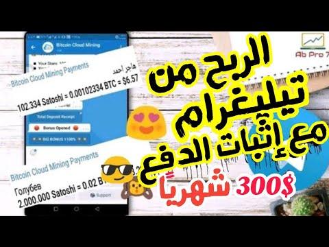 ربح المال عبر Telegram | سر لم يخبرك به احد | 300 دولار شهرياً
