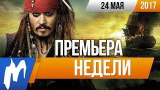 КиноПремьера Недели: Пираты Карибского Моря 5 - Мертвецы не рассказывают сказки