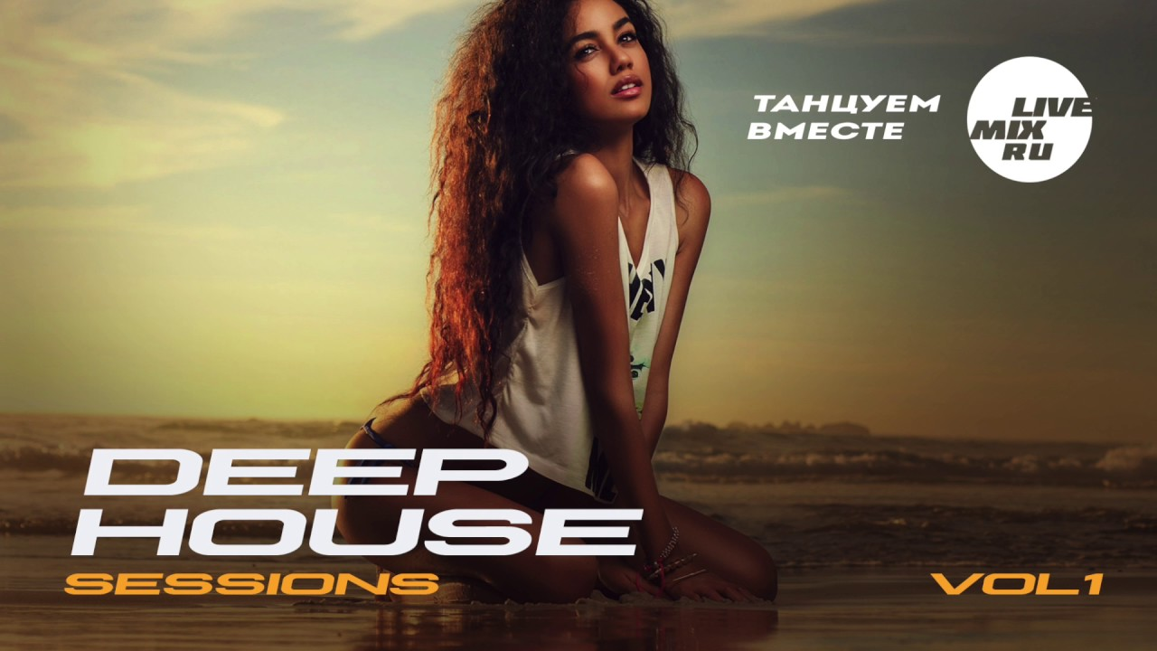 Gosha Deep: Deep House Sessions Vol 2 | Танцуем вместе! Vol. 1 | DJ Mix