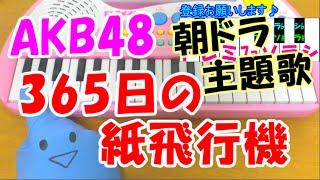 【365日の紙飛行機】AKB48 あさが来た 朝ドラ 簡単ドレミ楽譜 超初心者向け1本指ピアノ thumbnail