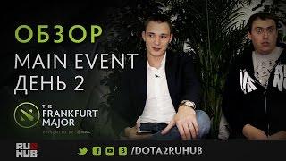 Обзор 2-го дня Main Event @ Frankfurt Fall Major