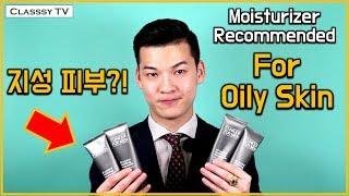 남자 지성피부 수분크림 추천(얼굴 개기름, 번들거림 억제) #63